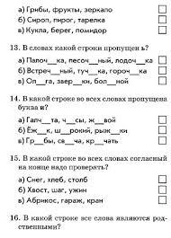 Итоговая аттестация по русскому языку класс начальной школы