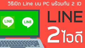 ใช้ line 2 ID ในเครื่องเดียว PC | ข่าวสารล่าสุดเกี่ยวกับ เปลี่ยนรหัส line  pc - Thiết kế logo, thiết kế thương hiệu đẹp chuyên nghiệp tại Logobox