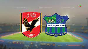 مشاهدة مباراة الأهلي ومصر المقاصة في بث مباشر يلا شوت الدوري المصري -  الشامل الرياضي