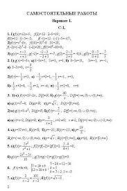 Решение контрольных по учебнику Дидактические материалы по алгебре  Решение контрольных по учебнику Дидактические материалы по алгебре для 9 класса Ю Н Макарычев