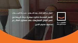 تغطية خاصة.. احتفالية المؤتمر الأول لـ«حياة كريمة» بحضور السيسي - مصر -  الوطن
