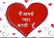 i love you image in hindi