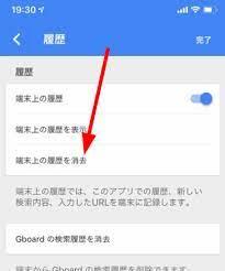 グーグル 検索 履歴 削除