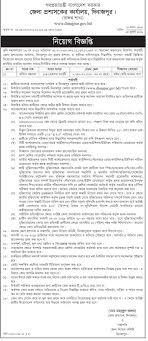 Ministry Of Land New Job Circular Published 2019 Www