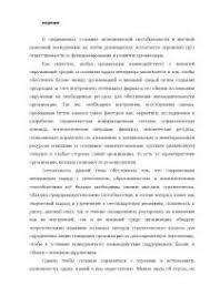 стратегический менеджмент docsity Банк Рефератов стратегический менеджмент