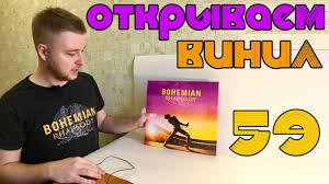 Открываем винил! Queen - <b>Bohemian Rhapsody OST</b> (Unboxing ...