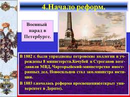 Реферат Внутренняя политика Александра i в годах Внутренняя политика Александра i в 1801 1806 годах