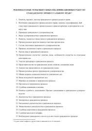 Темы курсовых работ по ГППx РЕКОМЕНДУЕМЫЕ ТЕМЫ ВЫПУСКНЫХ КВАЛИФИКАЦИОННЫХ РАБОТ ПО ГРАЖДАНСКОМУ ПРОЦЕССУАЛЬНОМУ ПРАВУ