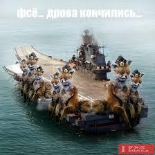"""Міноборони РФ про підхід есмінця США до Владивостока: Не наблизився ближче, ніж на 100 км. Потім намагався """"на максимальній швидкості відійти"""" - Цензор.НЕТ 418"""
