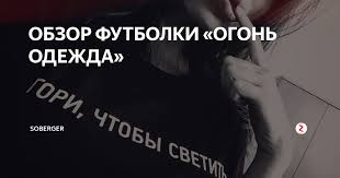 ОБЗОР <b>ФУТБОЛКИ</b> «ОГОНЬ <b>ОДЕЖДА</b>» | Soberger | Яндекс Дзен