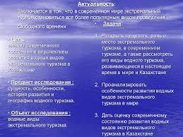 Развитие водных видов экстремального туризма в Казахстане  туризм становиться все более популярным видом проведения • Задачи свободного времени • Цель анализ современного состояния и перспективы