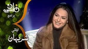 شريهان׃ في انتظار بيتي التليفزيون المصري انه يقدر بنته شريهان - YouTube
