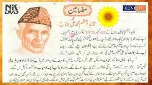 essay on quaid e azam in urdu college paper writing service essay on quaid e azam in urdu