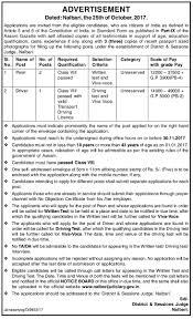 District Sessions Judge Nalbari Job Recruitment Peon And Driver