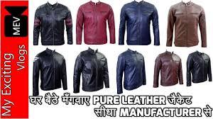 jacket whole market pure leather jacket and raxine jackets inderlok new delhi