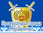 <b>Жизнь после</b> смерти » Официальный сайт МО г. Муравленко