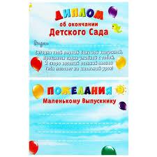 Медаль выпускнику детского сада купить в Санкт Петербурге в  Набор Выпускник детского сада медаль диплом фоторамка