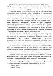 Курсовые работы по Бухгалтерскому учету на заказ Отличник  Слайд №4 Пример выполнения Курсовой работы по Бухгалтерскому учету