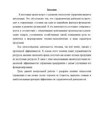 Технология управления и показатели эффективности управления  Технология управления и показатели эффективности управления 21 06 12