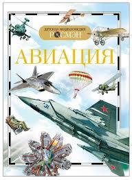 """Купить книгу Кудишин И. В. """"Детская <b>энциклопедия</b>. <b>Авиация</b>"""" по ..."""