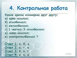 Углеводороды Арены ароматические углеводороды презентация онлайн Контрольная работа 5