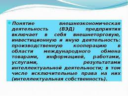 Реферат Внешнеэкономическая деятельность Реферат внешнеэкономический деятельности