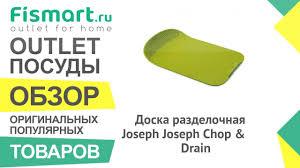 <b>Доска разделочная Joseph Joseph Chop</b> & Drain: где купить ...