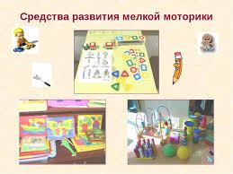 Презентация для родителей Развитие мелкой моторики у детей  Средства развития мелкой моторики