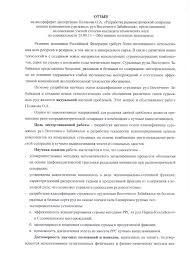 Структура ИрНИТУ отзыв Гуляшинова А Н БИП СО РАН