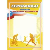 Сертификат участника спортивного мероприятия Купить книгу с  Сертификат участника спортивного мероприятия