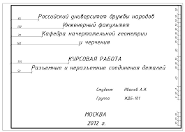 Оформление курсовой работы размер шрифта Как оформить документ по госту гост оформления