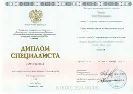 Купить диплом инженера в Москве качество ГОЗНАК  Пример заполненного диплома 2014 2017 года титульный лист 1