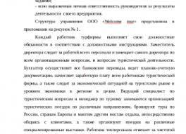 Отчет пр практике бухгалтера Отчет по практике по бухгалтерскому учету