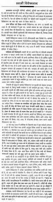 essay on swami vivekananda are you looking for short essay on swami vivekananda in sanskrit language