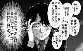 仮面ライダー鎧武 キャラリクエスト絵① 鬱ミッチ ブラーボ 斬月キウイ