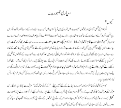 democracy scale urdu version leadership change in  63a