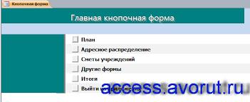 Скачать базу данных access Планирование бюджетных ассигнований  Главная форма готовой базы данных access Планирование бюджетных ассигнований