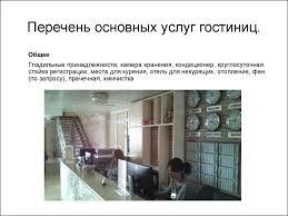 Отчёт по практике в гостиничном предприятии ООО Гарант  Перечень основных услуг гостиниц