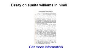 essay on sunita williams in hindi google docs