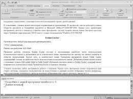 Глава Особенности работы с большими документами word  Редактирование текста сноски
