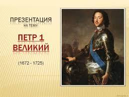 Презентация на тему Петр история правление и эпоха Петра  Презентация Петр 1
