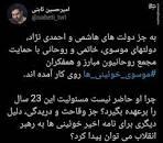 Image result for امیرحسین خوئینی