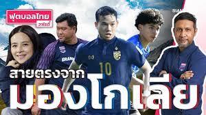 อัพเดตทีมชาติไทย ยู-23 จากมองโกเลีย / DRC ปฏิเสธคำร้อง ดัง วาน ลัม l  ฟุตบอลไทยวาไรตี้ LIVE 19.10.64 - YouTube