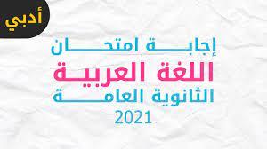ورقة امتحان اللغة العربية اليوم أدبي الثانوية العامة 2021 - شبابيك