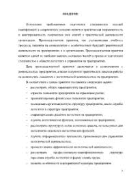 Отчет по производственной практике на предприятии ООО Деловые  Отчёт по практике Отчет по производственной практике на предприятии ООО Деловые линии 3