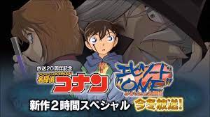 List of Detective Conan TV Specials | Detective Conan Wiki