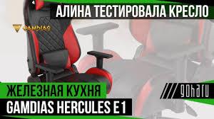 Геймерское <b>кресло Gamdias HERCULES</b> E1 - Опробовано ...