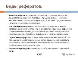 Презентация на тему РЕФЕРАТ У школы нет иного выбора кроме  9 Виды рефератов