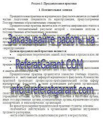 Преддипломная практика по специальности Юриспруденция МФЮА Преддипломная практика юриста МФЮА