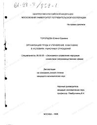 Диссертация на тему Организация труда и управление в магазине в  Диссертация и автореферат на тему Организация труда и управление в магазине в условиях рыночных отношений